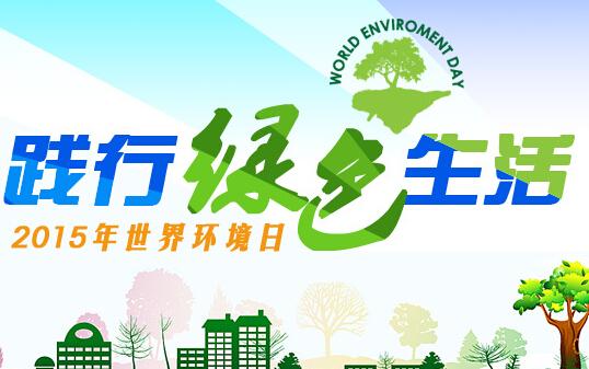 践行绿色生活——2015世界环境日