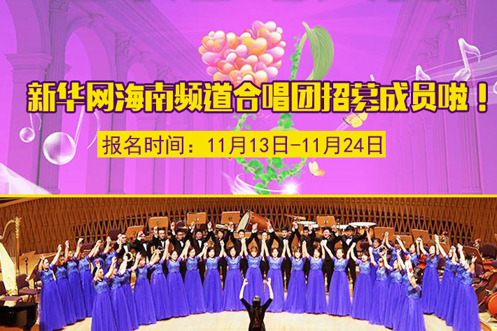 新華網海南頻道合唱團招募成員啦!