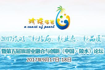 暨第五屆旅遊業融合與創新(中國•陵水)論壇