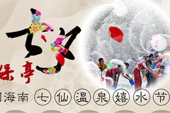 2016年中国海南七仙温泉嬉水节