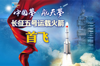 中国梦·航天梦 长征五号运载火箭首飞