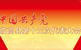 临高县第十三次党代会