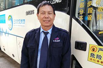 """""""公交车驾驶员""""王越"""