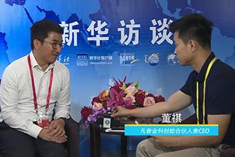 凡普金科CEO董祺:互聯網金融的未來之路