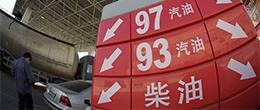 海南油價24日零時下調 92號汽油降至7.12元/升
