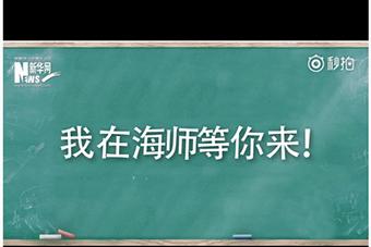 新華網微博推海師校園季 視頻播放量達134.8萬次