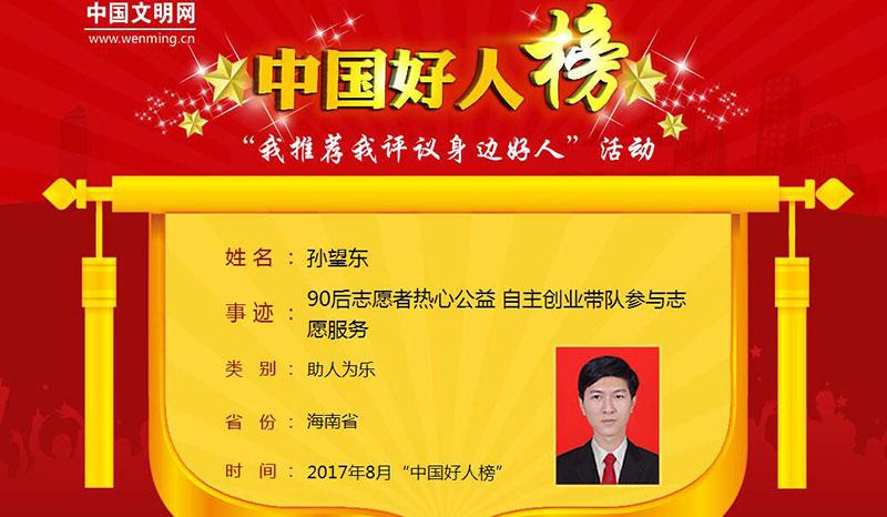 """海口""""90後""""志願者孫望東榮登8月中國好人榜"""