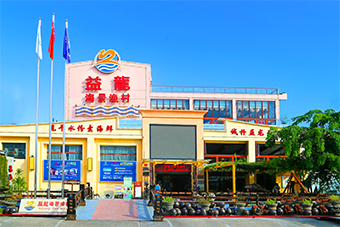 三亚益龙海景渔村