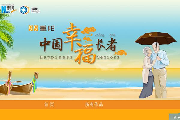 中國幸福長者全網徵集