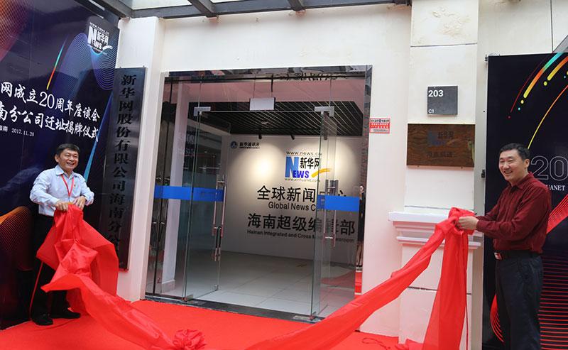 新華網海南分公司落戶海口國家高新區