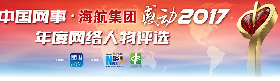 中国网事·海航集团感动2017年度网络人物评选