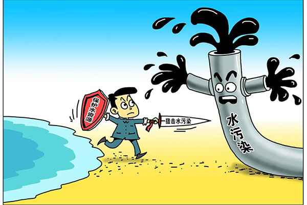 省人大常委會法工委相關負責人解讀水污染防治條例