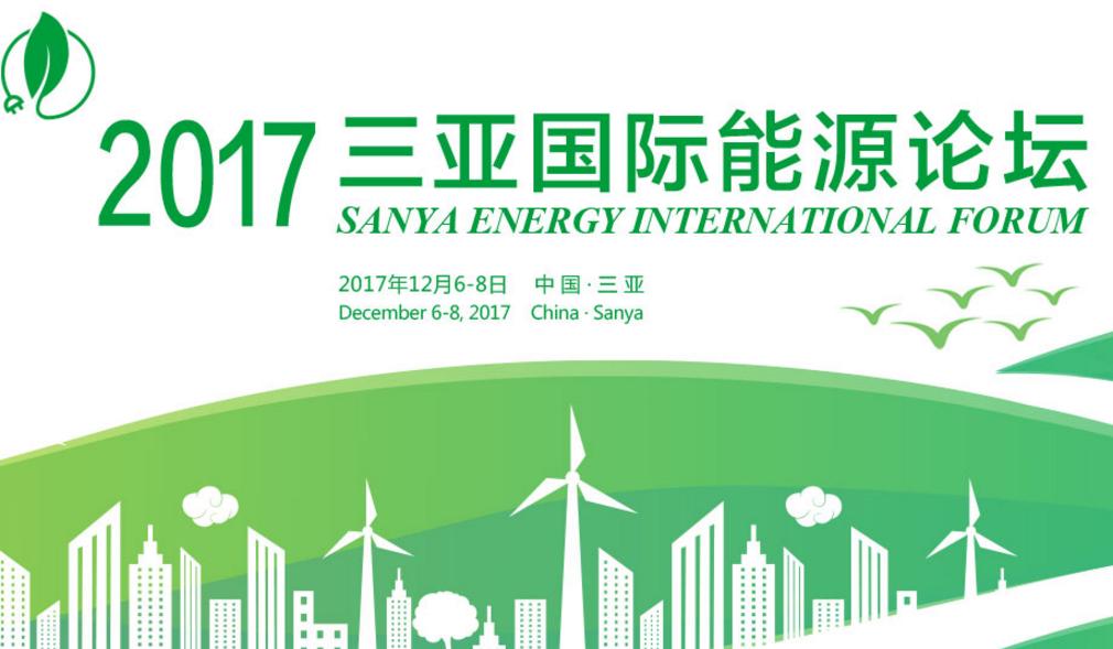 2017三亞國際能源論壇