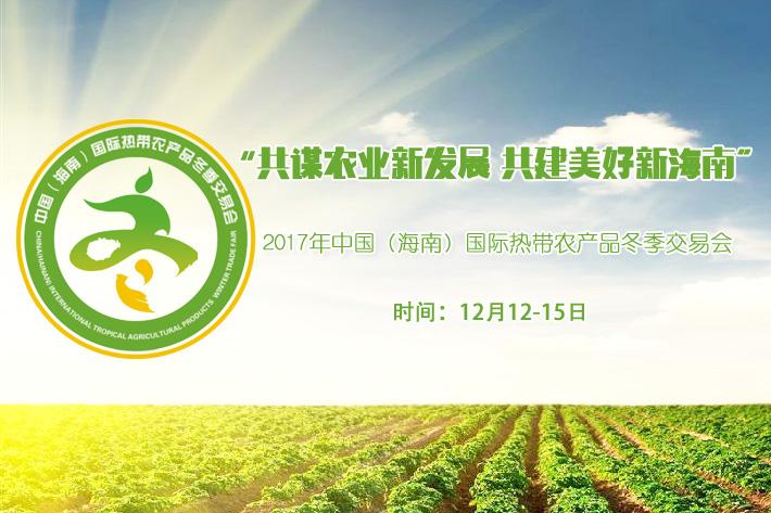 2017年中國(海南)國際熱帶農産品冬季交易會