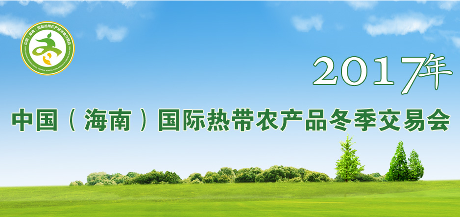 中國(海南)國際熱帶農産品冬季交易會