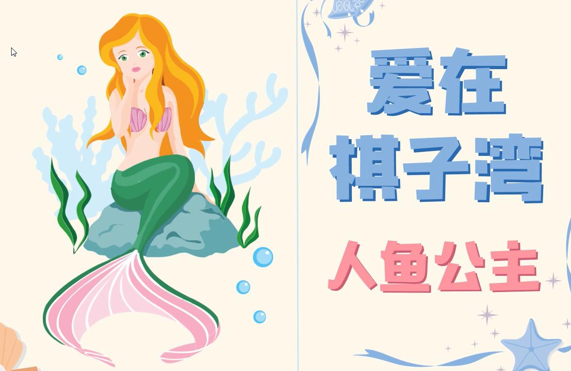 愛在棋子灣之人魚公主