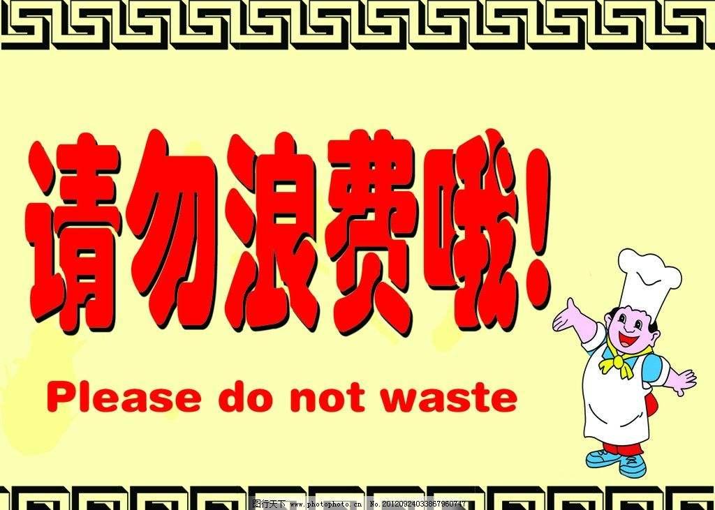 海南:酒樓餐桌均設牌提醒顧客勿浪費