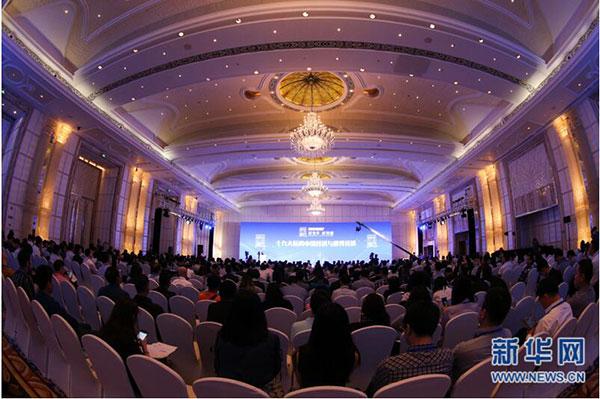 新華網思客會在三亞共話中國經濟深變革新突破