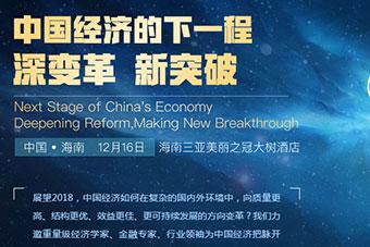 2017思客年會|聚焦十九大後中國經濟新趨勢