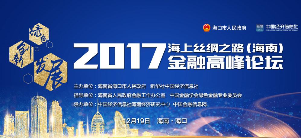 2017海上絲綢之路(海南)金融高峰論壇