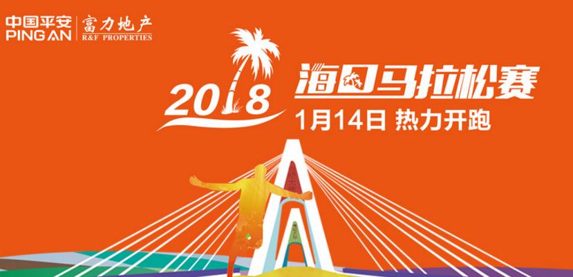 2018海口馬拉松賽