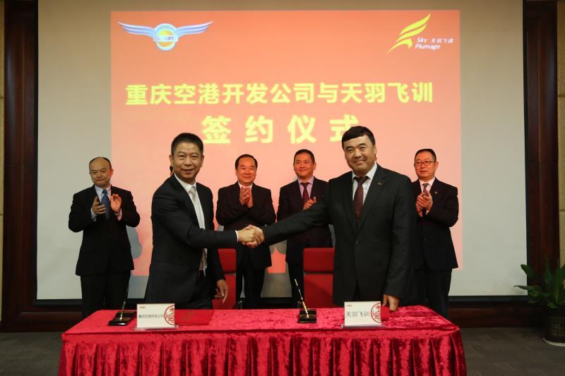 海航重慶天羽航空培訓中心將落戶重慶市渝北區