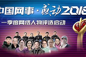 中国网事·感动2018一季度网络感动人物评选启动