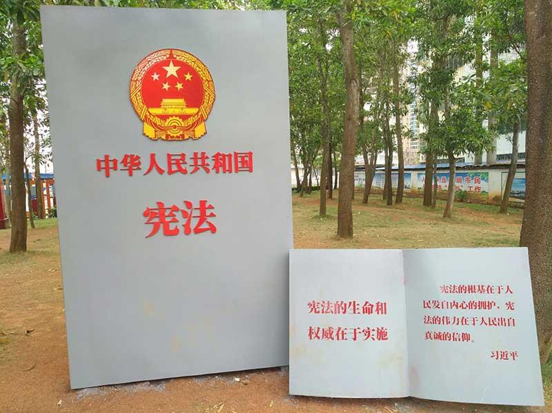 海口市首个宪法公园建成开园