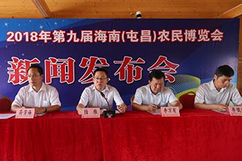 第九届农博会将于5月18日至20日在屯昌举行
