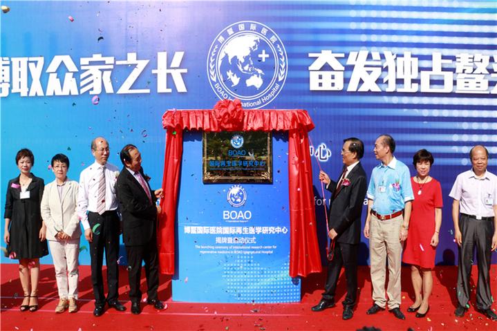 国际再生医学研究中心在博鳌国际医院揭牌