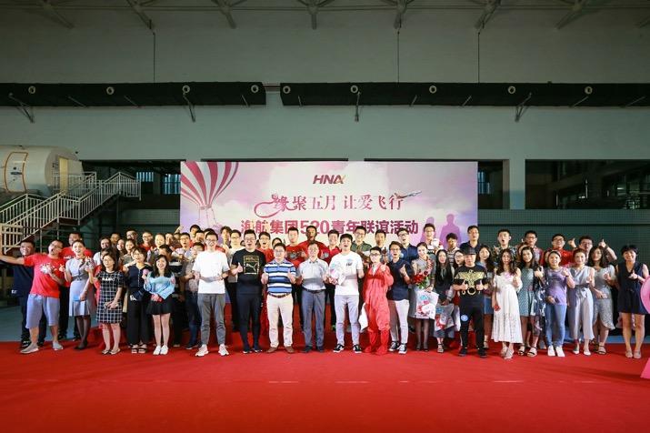 海航集团举办青年联谊活动