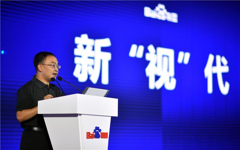 2018百度联盟生态峰会海南举行