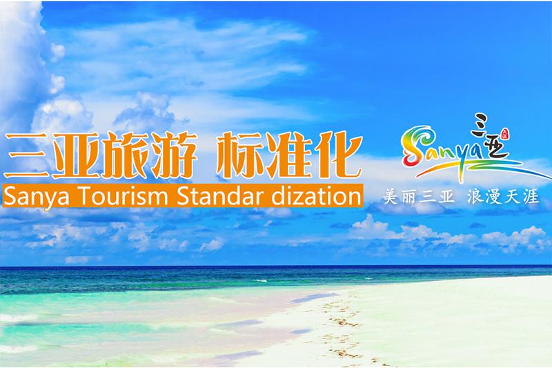 三亚旅游标准化