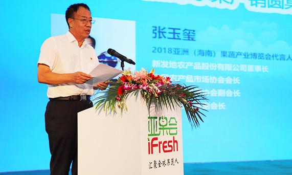 """张玉玺:""""海果会""""畅谈中国果蔬农产品发展未来"""