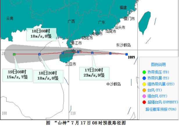 """台风""""山神""""最大可能将于18日登陆文昌到琼海一带"""