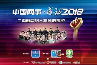 """""""中国网事·感动2018""""二季度网络人物评选揭晓"""