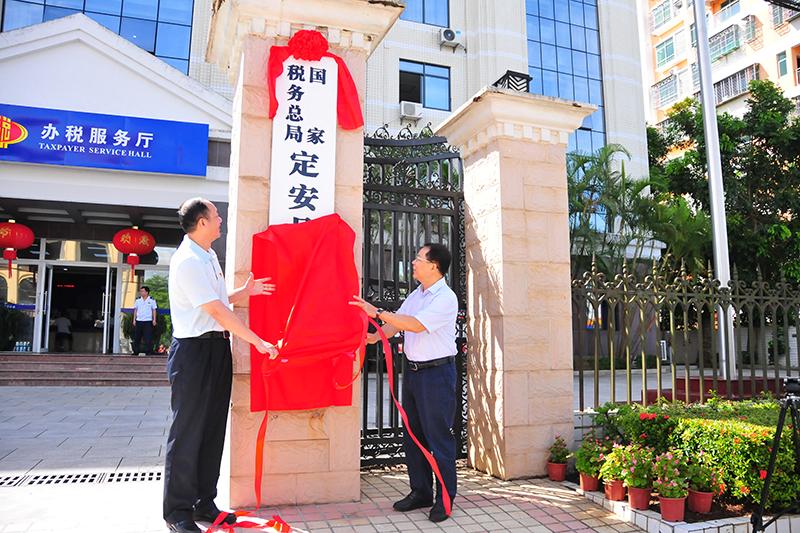 海南省税务机构挂牌工作全面完成