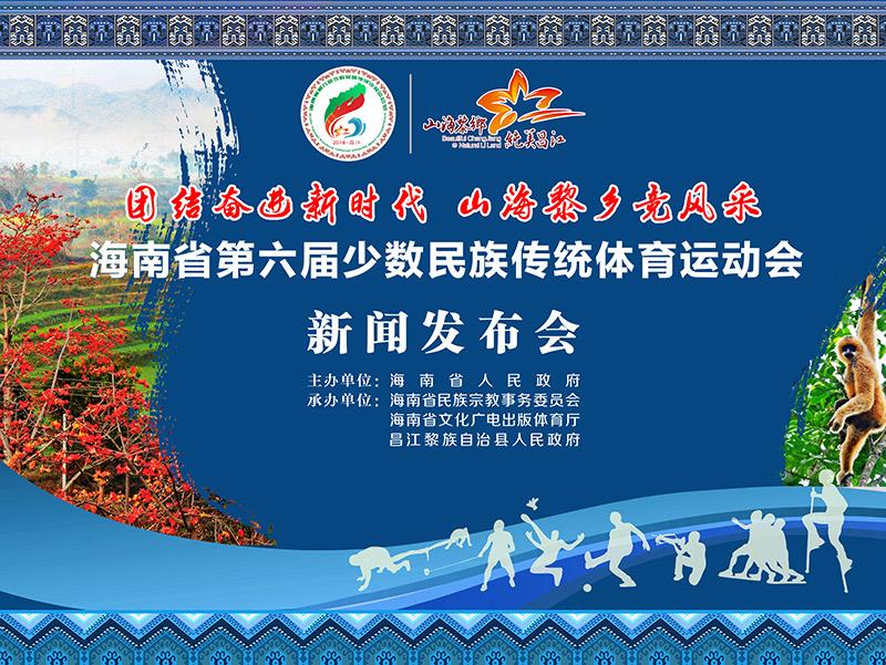 海南省第六屆少數民族傳統體育運動會