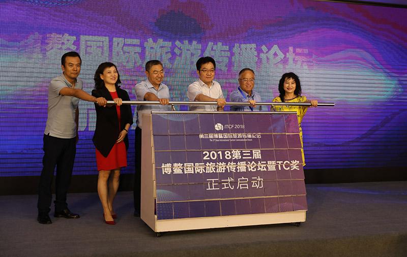 第三届博鳌国际旅游传播论坛将于11月举行