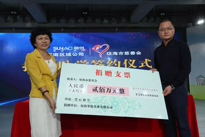 融創海南為瓊海慈善會捐200萬元 助貧困學子圓夢