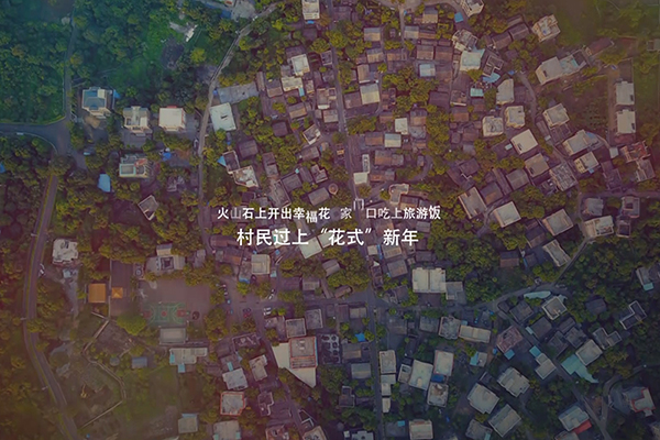 """火山石上開出幸福花 海口施茶村的""""花式""""新年"""