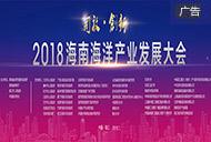 2018海南海洋産業發展大會