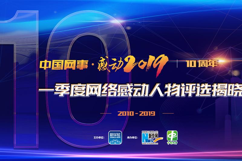 """""""中國網事·感動2019""""一季度網絡感動人物評選結果揭曉"""