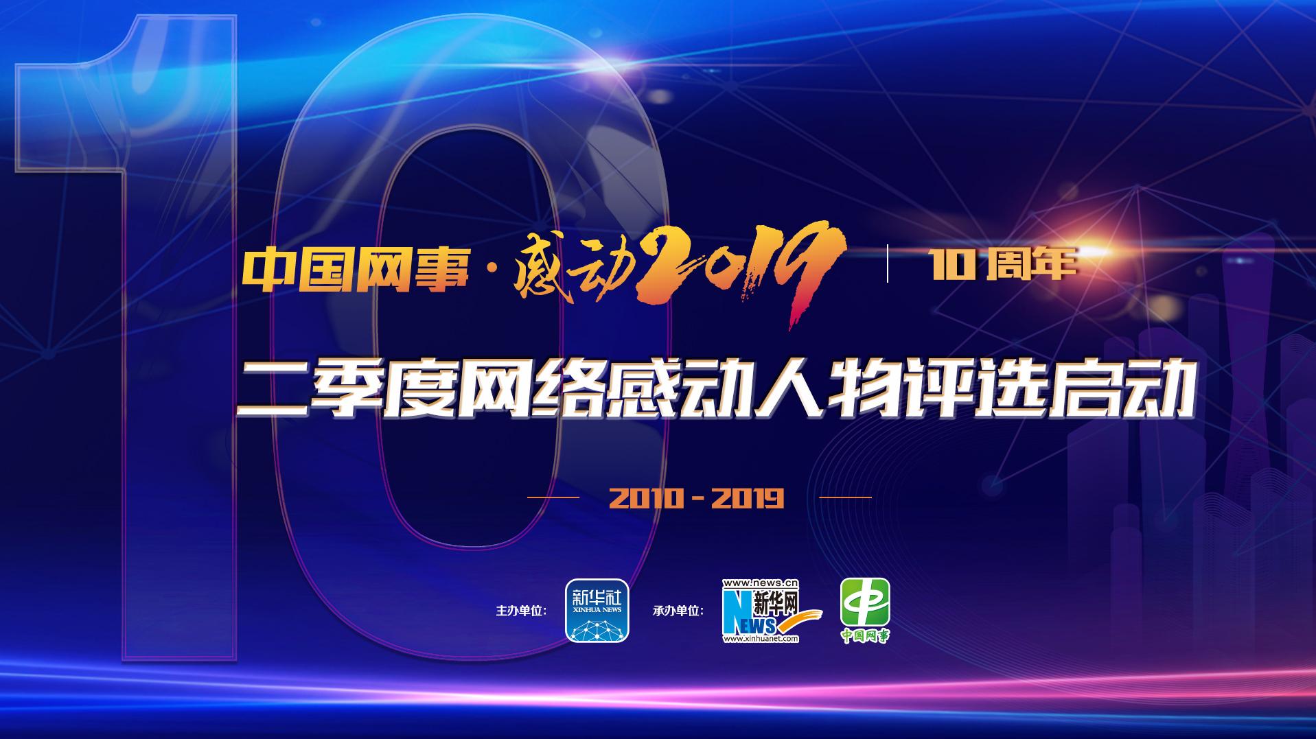 """""""中國網事·感動2019""""二季度網絡感動人物評選"""