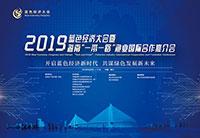 """2019藍色經濟大會暨海南""""一帶一路""""漁業國際合作推介會"""