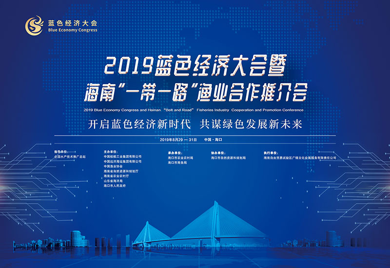 """2019藍色經濟大會暨海南""""一帶一路""""漁業合作推介會"""