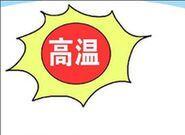 今年以來海南省平均氣溫居歷史首位