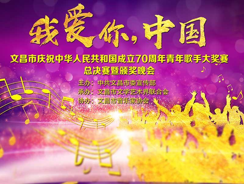 直播回放:文昌青年歌手大獎賽總決賽頒獎晚會