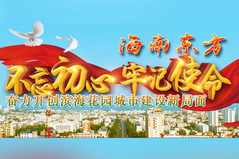 海南東方:奮力開創濱海花園城市建設新局面