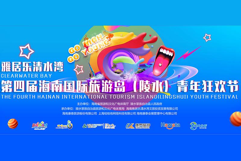 直播回放:第四屆海南國際旅遊島(陵水)青年狂歡節